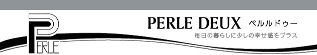 PERLE DEUX ペルルドゥー