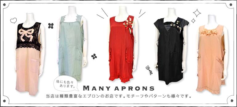 Many aprons  当店は種類豊富なエプロンのお店です。モチーフやパターンも様々です。